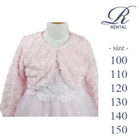 【レンタル/100〜150サイズ/v-16】もこもこファーボレロ(ピンク) fy16REN07
