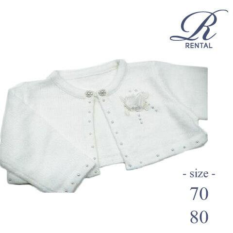 【レンタル/70 80サイズ/v-23】ニットボレロ( ホワイト ) fy16REN07