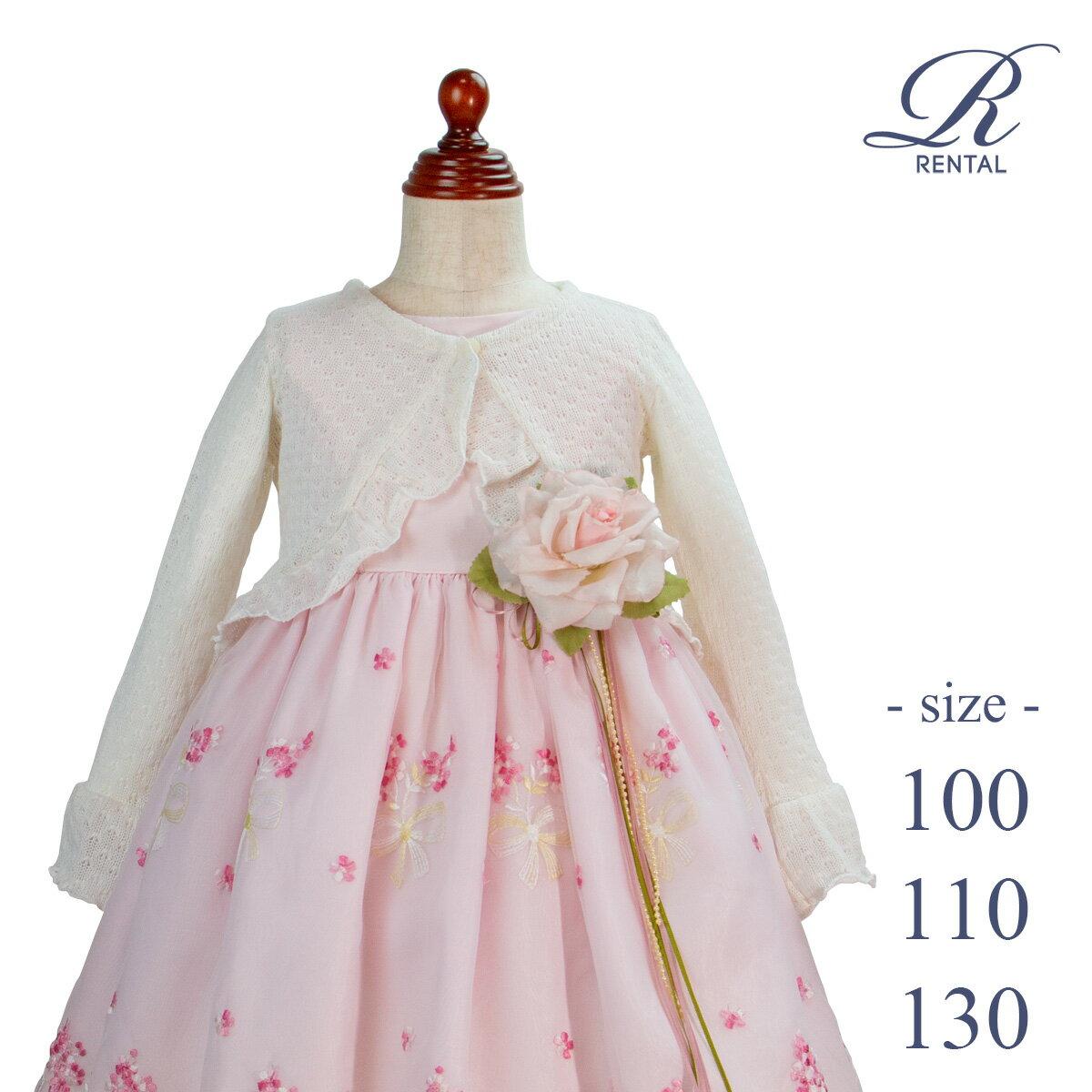 【レンタル/100 110 130 サイズ/v-26】長袖かぎ編みレース風ボレロ fy16REN07