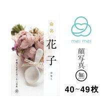 マグネットタイプの命名札「meimei」