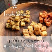 ル・キューブらすくセット8個入り【ミックス】
