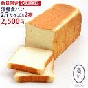 【2斤サイズ×2本】数量限定!高匠(たかしょう) 湯種食パン