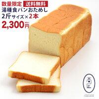 髙匠食パン高級食パン湯種食パン2斤サイズ2本おためし数量限定送料無料