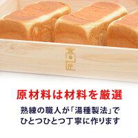 湯種食パンおためし1本