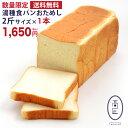 【2斤サイズ×1本】数量限定!高匠(たかしょう) 湯種食パン おためし 1本 ※