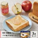 高匠(たかしょう) 湯種食パン プチ贅沢3点セット【りんごジ