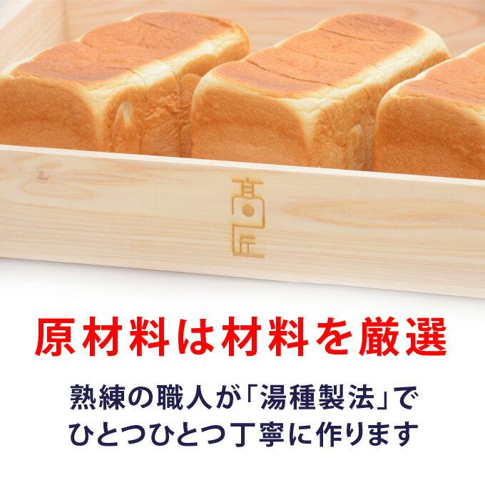 高匠(たかしょう)湯種食パン1本(2斤サイズ)高級食パンお取り寄せ焼き上げ当日発送