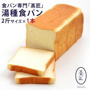 高匠(たかしょう) 湯種食パン 1本(2斤サイズ)高級食パン お取り寄せ 焼き上げ当日発送