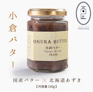 食パン専門店「高匠」 小倉バター ジャム スプレット 150g
