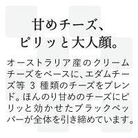 ル・キューブらすく単品販売【ちーず&ぺっぱー】