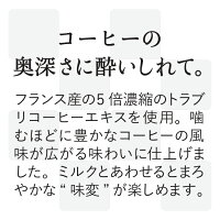 ル・キューブらすく単品販売【こーひー】