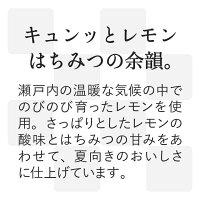 ル・キューブらすく単品販売【はちみつれもん】