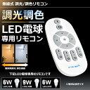 無線式調光・調色LED電球専用リモコン 超寿命 遠隔操作 省エネ LED電球 e26 LED電球 e17 エコ リモコン操作 フロアライト フロアランプ スタンドライト LB1826W2C-R-WIFI