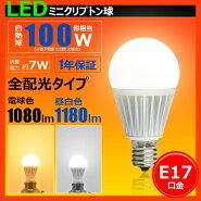 LED電球E17口金100W形相当小型電球ミニクリプトン全配光タイプ電球色昼白色照明ライト省エネLB9917A-IILB9917Y-IIビームテック