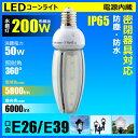 LED 水銀ランプ 200W相当 コーン型 LED電球 E2...