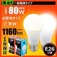 LED電球E26口金80W形相当一般電球広配光タイプ電球色昼光色照明ライト省エネLDA11L-C80IILDA11D-C80IILDA11-C80IIビームテック