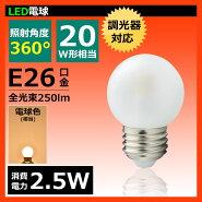 LED電球E2620W型相当調光器対応フロストミニボール球LED電球E26電球色LED電球E26小形電球タイプやわらかな光が広がる360度全体発光LDA2L-G/Z20/D/BT電球色相当照明LEDランプビームテック