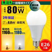 2年保証LED電球E2680W形相当調光器対応LED電球E26全方向光の広がるタイプLED電球E2680w電球色/昼白色一般電球形日亜化学チップLDA9-G/Z80/D/BT照明/LEDライト/インテリア/LED照明/省エネIRODORIPLUMビームテック