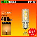LED LED電球 3.5W ナツメ球 豆電球 トウモロコシ...