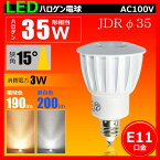 LED電球 E11 35W相当 JDR径35 狭角15度ハロゲン形 LED電球 LED ハロゲン電球 LEDスポットライト e11 ハロゲンタイプ ハロゲン電球タイプ ハロゲンランプの代替 LS3511A 電球色 2700K LS3511Y 昼白色 5000K 照明 LEDランプ ビームテック