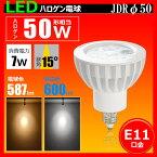 LED電球 e11 50W相当 狭角15度JDR径50 ハロゲン電球 ハロゲン形 e11 LEDスポットライト e11 LED 電球 e11 ハロゲンタイプ ハロゲン電球タイプ LS5611A 電球色 2700K LS5611Y 昼白色 5000K 照明 LEDランプ ビームテック