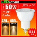 LED電球 E11口金 50W相当 JDR 直径 50mm ハロゲン スポットライト 濃い電球色 電球色 LSB5111H-20 LSB5111A-20 照明 ランプ ビームテック