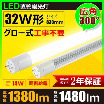 LED蛍光灯 32形 グロー 工事不要 電球色 昼光色 32W LT32K-III 広角 直管 照明 Brite ビームテック
