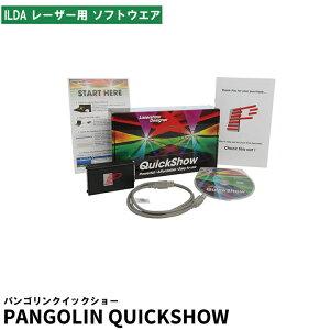 PANGOLIN QUICKSHOW パンゴリンクイックショー ILDA レーザー用 ソフトウエア ビームテック