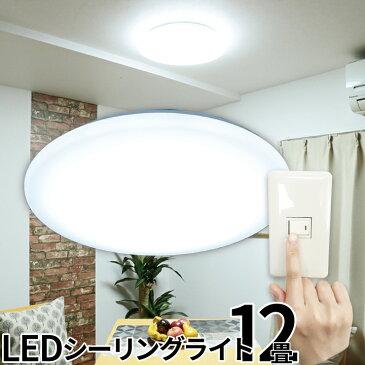 シーリングライト 12畳 LED 電球色 昼光色 天井直付灯 CL-E12 ビームテック