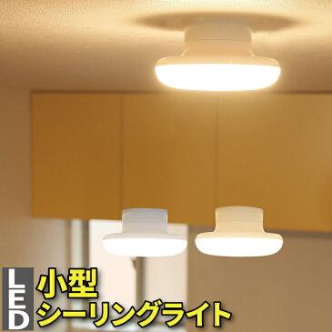 シーリングライト 小型 LED ミニシーリングライト 天井直付灯 階段 廊下 玄関 クローゼット ライト 天井照明 おしゃれ 節電 洋室 和室 工事不要 照明器具 CL-SN10 ビームテック