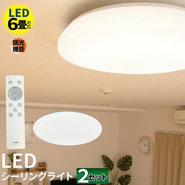 シーリングライト 6畳 2台セット LED おしゃれ 調光 リモコン 天井直付灯 明るい シーリング リビング 居間 ダイニング 食卓 寝室 子供部屋 ワンルーム 一人暮らし ホワイト 照明 昼白色 3500lm CL-YD6P--2