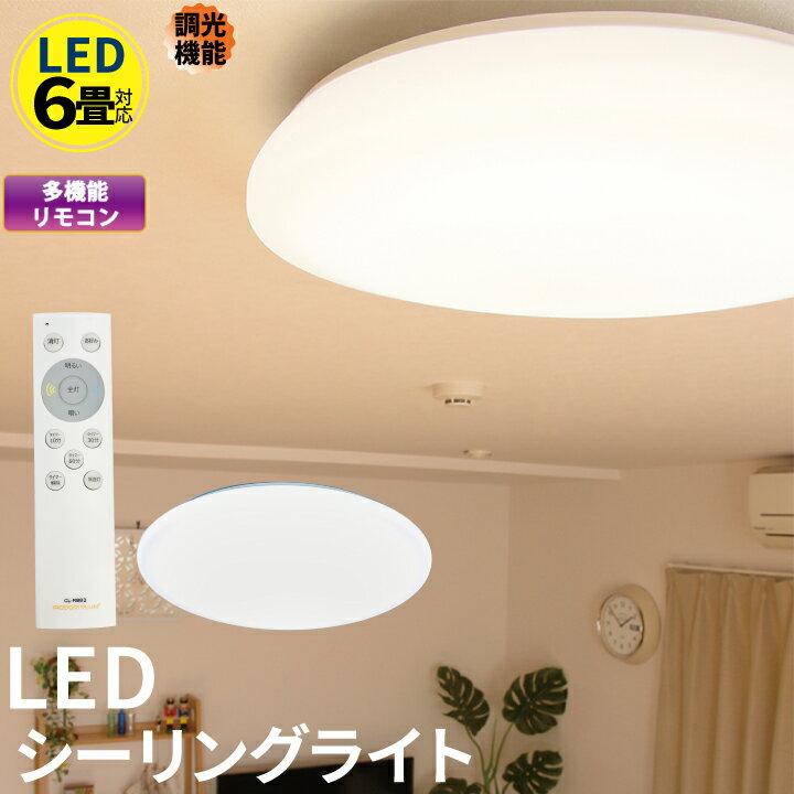 シーリングライト 6畳 LED おしゃれ 調光 リモコン 明るい シーリング 天井直付灯 リビング 居間 ダイニング 食卓 寝室 子供部屋 ワンルーム 一人暮らし ホワイト 照明 昼白色 3500lm CL-YD6P ビームテック