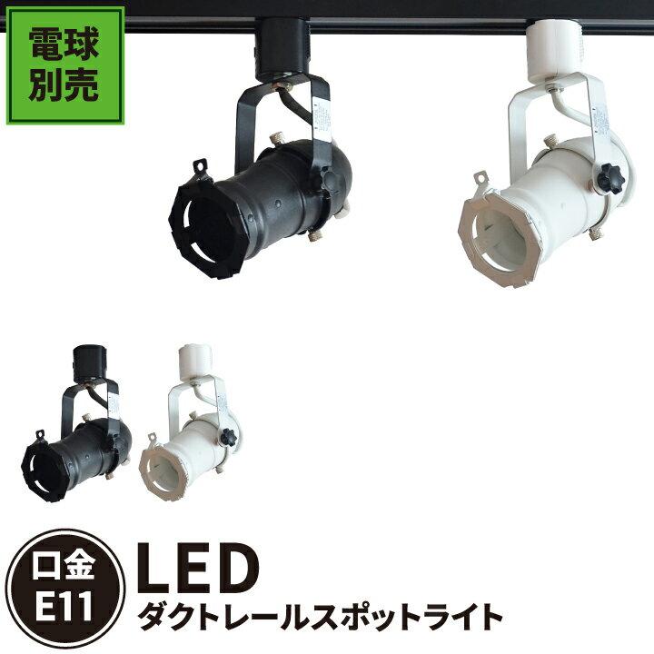 【訳あり】ダクトレール用スポットライト ダクトレール スポットライト 照明 E11 黒 白 DLS509F ビームテック