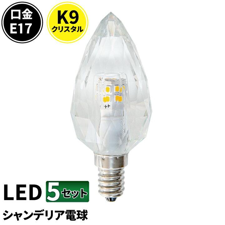 5個セット LEDシャンデリア電球 シャンデリア球 クリスタル シャンデリア E17 40W 相当 電球色 昼光色 LCK9017--5 ビームテック