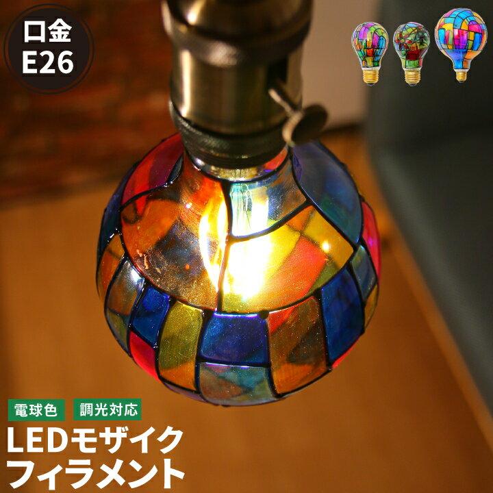フィラメント led電球 e26 調光器対応 led フィラメント電球 大きいサイズ