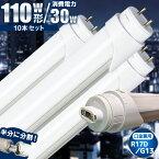 10本セット LED蛍光灯 110W 直管 直管LED 片側給電 昼白色 4200lm LT110Y30S2--10 ビームテック