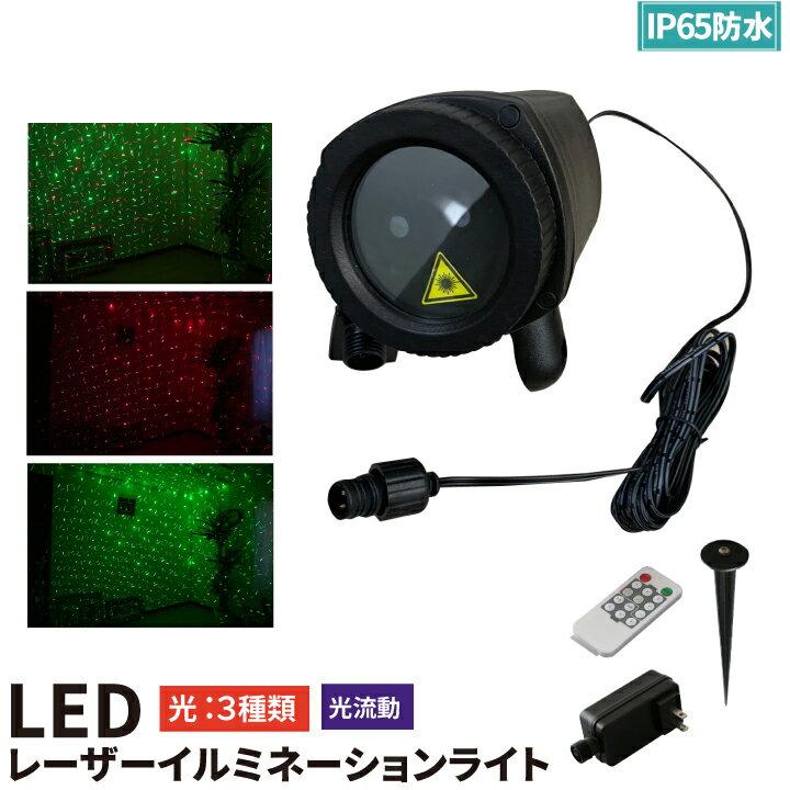 インテリアライト, LEDイルミネーション  IP65 LZX10R4G-MOV