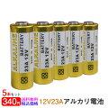5個セットの12V23A乾電池