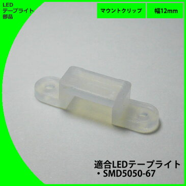 LEDテープライト部品 マウントクリップ 12mm LEDテープ 用