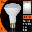 LED電球 e26 レフ 調光器対応 昼白色 9w 870lm E26口金 LEDレフ球 LEDライト