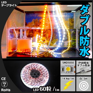 LEDテープライトダブル防水 5m IP68相当 白 white SMD5050 LEDチップ300粒 LEDテープ