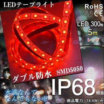 【品質に自信あり!】LEDテープライトダブル防水 5m IP68相当 赤 red SMD5050 LEDチップ300粒 LEDテープ 船舶 看板
