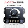 """ハイパワー調光器 調光コントローラー """"DIMMER"""" DC12V-24V 30A 部品 パーツ 自作 DIY 施工業者"""
