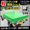 トラックシートカバーテント生地使用厚手1.9×2.15m軽トラック車用日本製国産メイドインジャパン荷台カバー平張り明るいライトグリーン