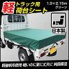 トラックシートカバー軽量帆布軽くて丈夫1.9×2.15m軽トラック車用日本製国産メイドインジャパン荷台カバー平張りグリーン緑色
