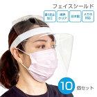メガネ対応立体形成フェイスシールド10枚セット日本製めがね前面ガード飛沫防止曇り防止加工立体加工眼鏡フェイスガードマスクとの併用にもクリア受付レジ接客介護掃除防護マスク