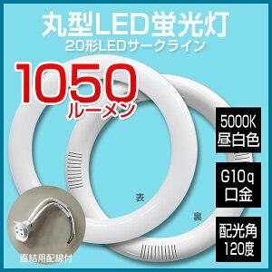 【あす楽】丸形LED蛍光灯 丸型LEDサークライン 20W形 20型 5000K昼白色 グロー式工事不要 直結用ソケット配線付
