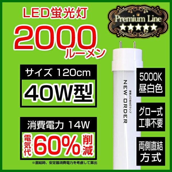 【あす楽】LED蛍光灯 40w形 プレミアムライン led 蛍光灯照明 直管型 40w グロー式工事不要 昼白色 直管 120cm 高輝度2000lm 広角 直管形LED蛍光灯 led蛍光灯 照明 国内メーカー製品 直管LED 器具セットもあります