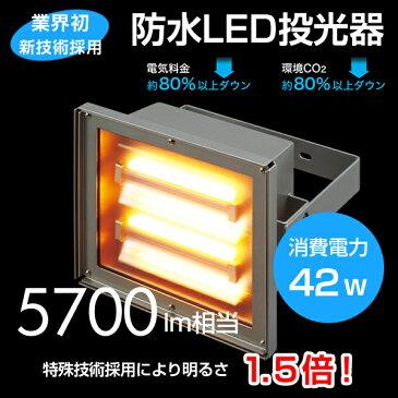 LED 投光器 ハイパワー ナトリウム灯光色 1950K LED投光器 防水 純国産品 看板灯 集魚灯 作業灯 駐車場灯 ナイター 屋内 屋外 照明
