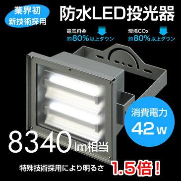 LED 投光器 ハイパワー 5000K昼白色 LED投光器 防水 純国産品 看板灯 集魚灯 作業灯 駐車場灯 ナイター 屋内 屋外 照明